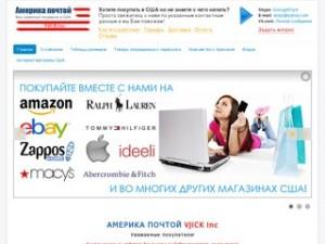 ZakazUSA.ru