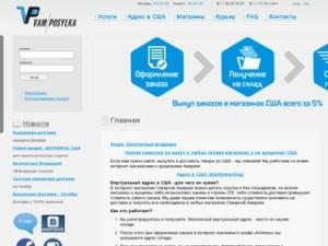 Vam-Posylka.com