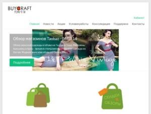 BuyCraft.biz
