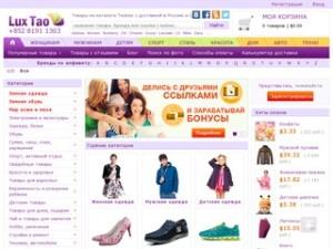 LuxTao.com
