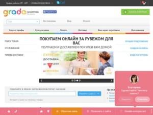 GradaShopping.com