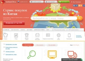 TaobaoCN.ru