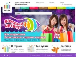 Taomix.ru