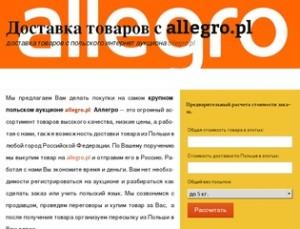 Allegro-Dostavka.ru