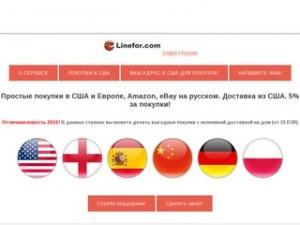 Linefor.com