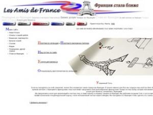 AmisFrance.ru