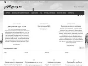 GoShipping.ru