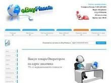 Ebayplaneta.ru