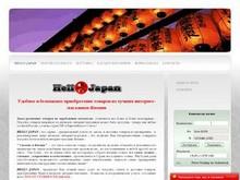 HelloJapan.net