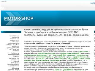 Motor-Shop.org