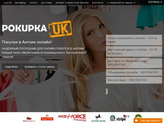 Pokupka.co.uk