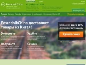 PosrednikChina.ru