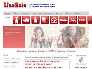 Sale2Ukraine.com.ua