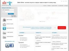 Seller-online.com