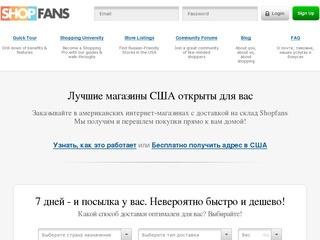 ShopFans.ru