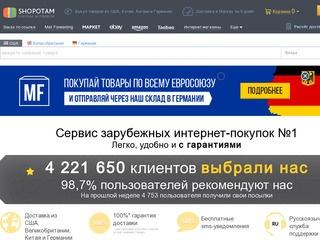 Shopotam.ru