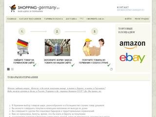 Shopping-Germany.ru