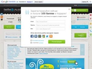 Taobao.ru.com (t-b.ru.com)