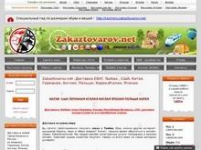 ZakazTovarov.net