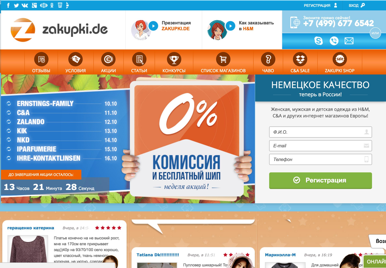 Zakupki-de.ru