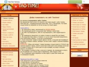 TaoTime.ru