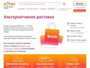 U2tao.ru