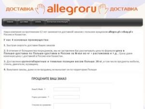 AllegroRu.com