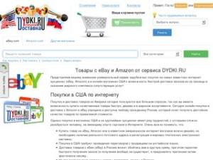 Dydki.ru