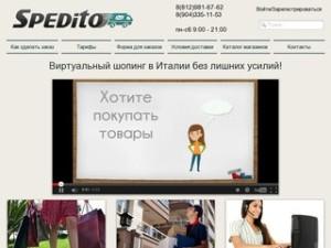 Spedito.ru