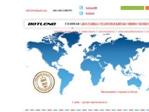 Botlend.com