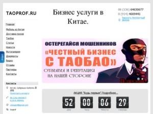 Taoprof.ru