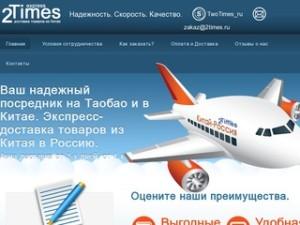 2Times.ru