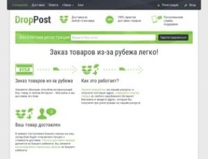 DropPost.ru