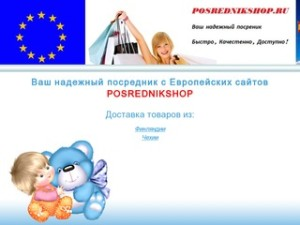 PosrednikShop.ru