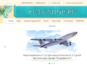 Ruta-Shop.ru