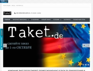 TakeT.de