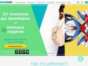 EasyShip.ru