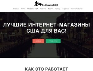DoShoppingUSA.com