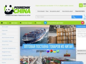 Posrednik-China.com