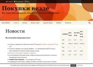 OutPrice.org