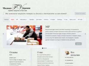 FashionVillage.ru