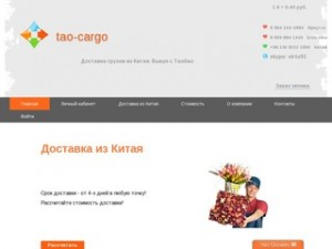 Tao-Cargo.ru
