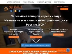 ЕвроПосредник.рф