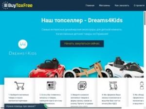 BuyTaxFree.ru