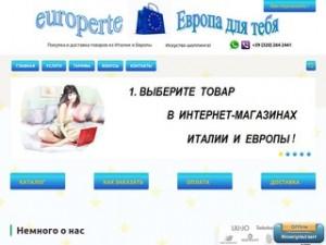 Europerte.ru