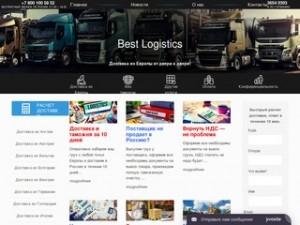 Best-Logistics.ru