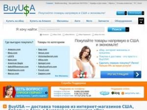BuyUSA.ru