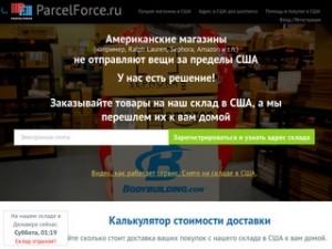 ParcelForce.ru