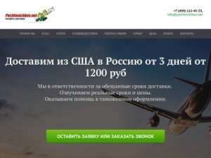 Pochtovichkov.net