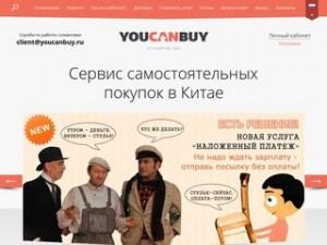 YouCanBuy.ru